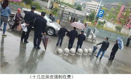 贵州务川县:开发商违规对外出售配套设施苦煞业主