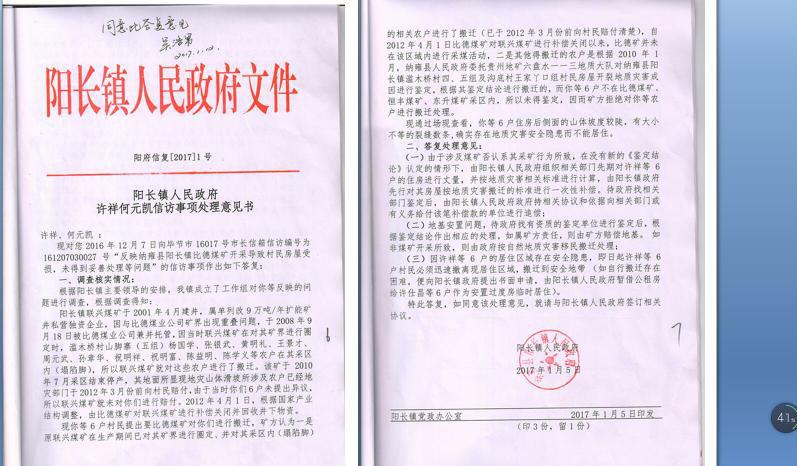 贵州纳雍:煤矿采煤导致山体滑坡,房屋受损谁之责?