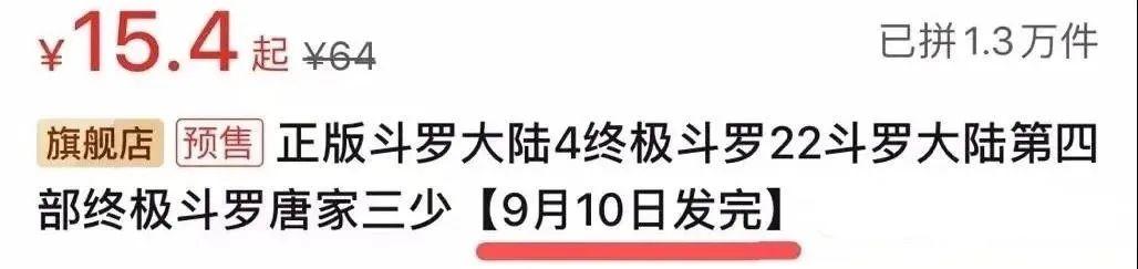 终极斗罗22册官方剧透及上市时间来啦!
