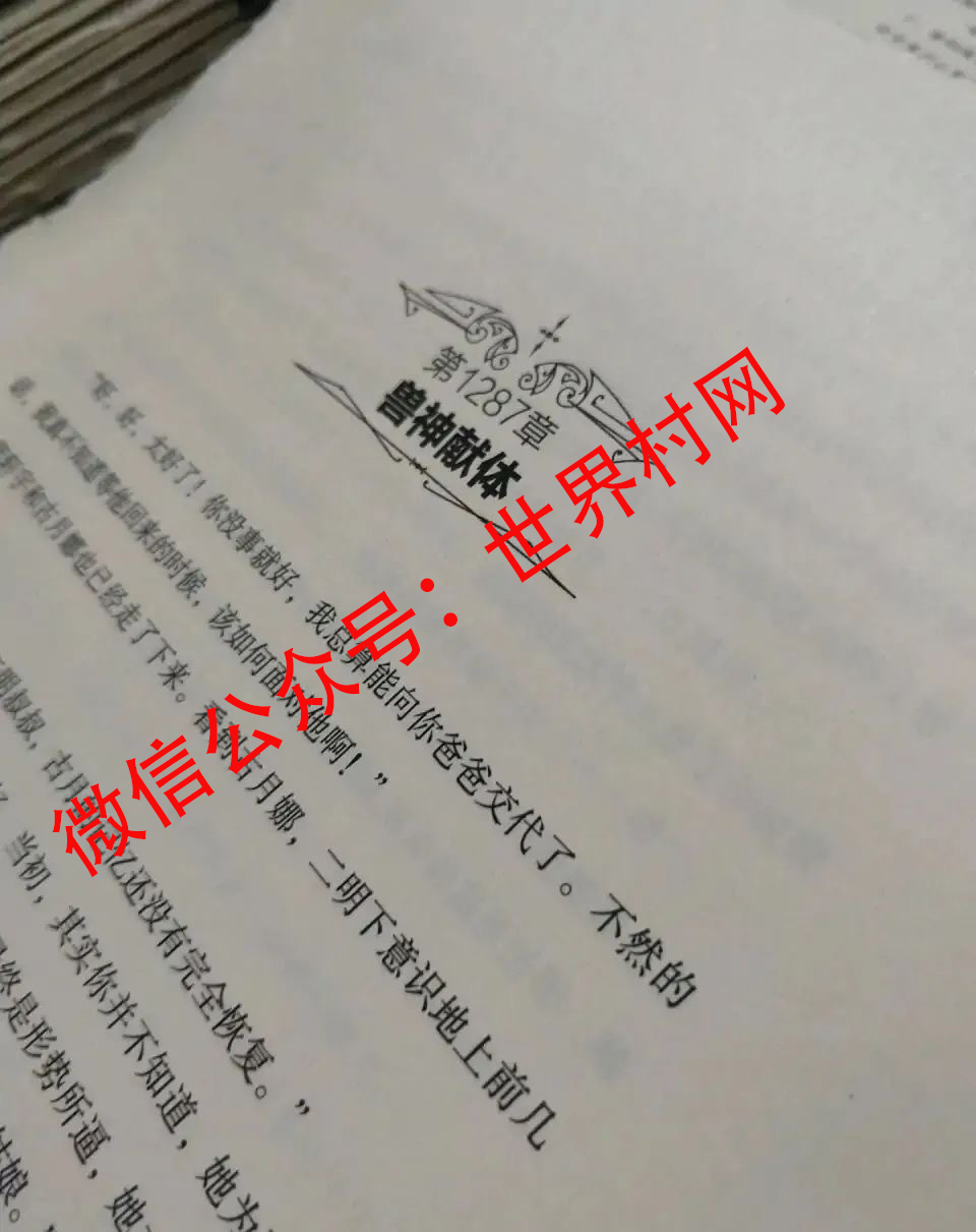 """终极斗罗第22册实体书内容:唐舞麟给古月娜""""洗脚""""!"""